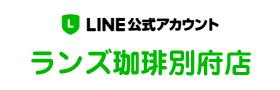 ランズカフェ別府LINE
