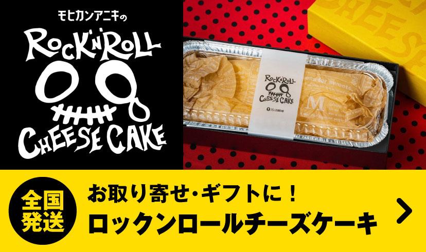【全国配送】ロックンロールチーズケーキ