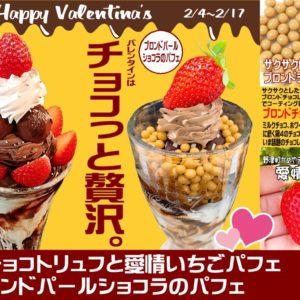 バレンタインパフェ2019のお知らせ